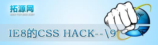 IE8的CSS HACK--\9