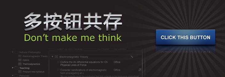 多按钮共存——don't make me think