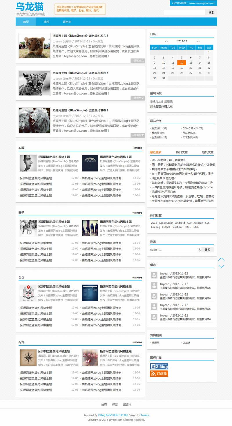 zblog《蓝色简约》主题发布