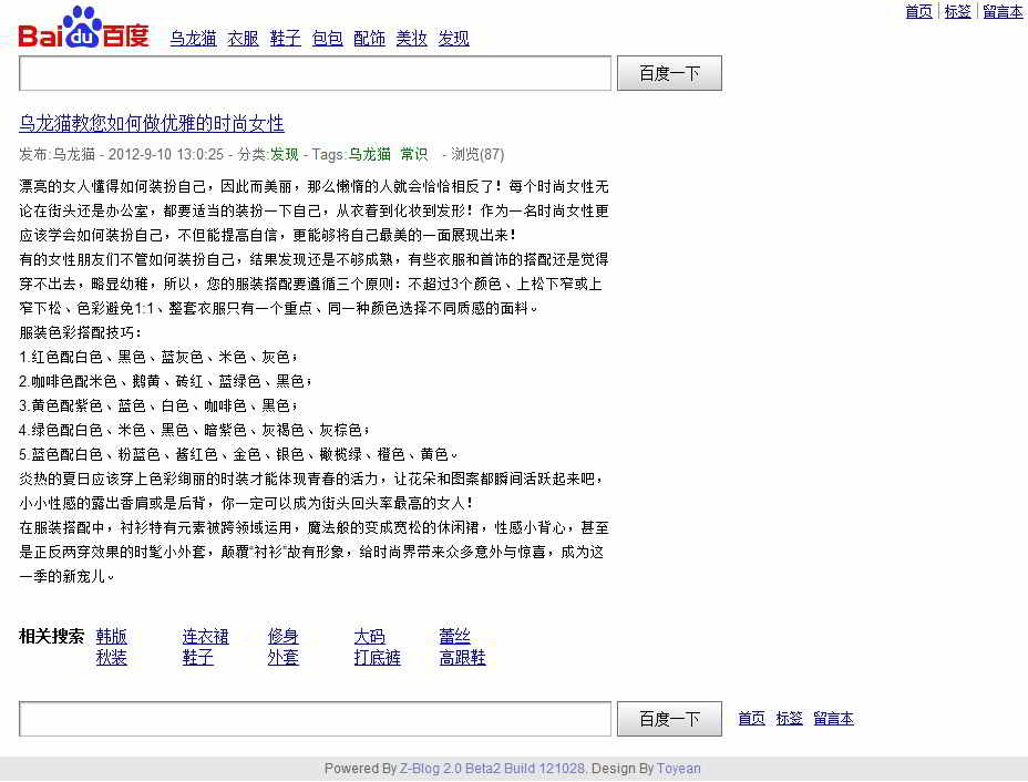 zblog for baidu of article