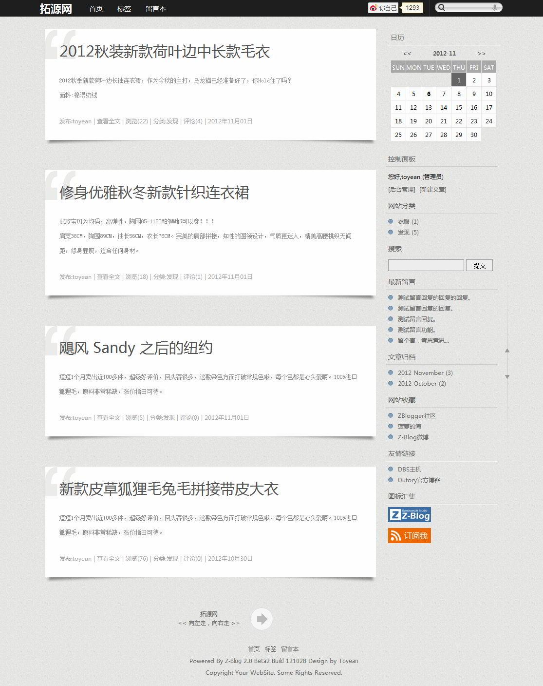 拓源网官方主题Toyean发布
