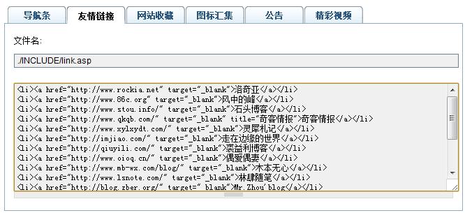 zblog拓展链接管理项目