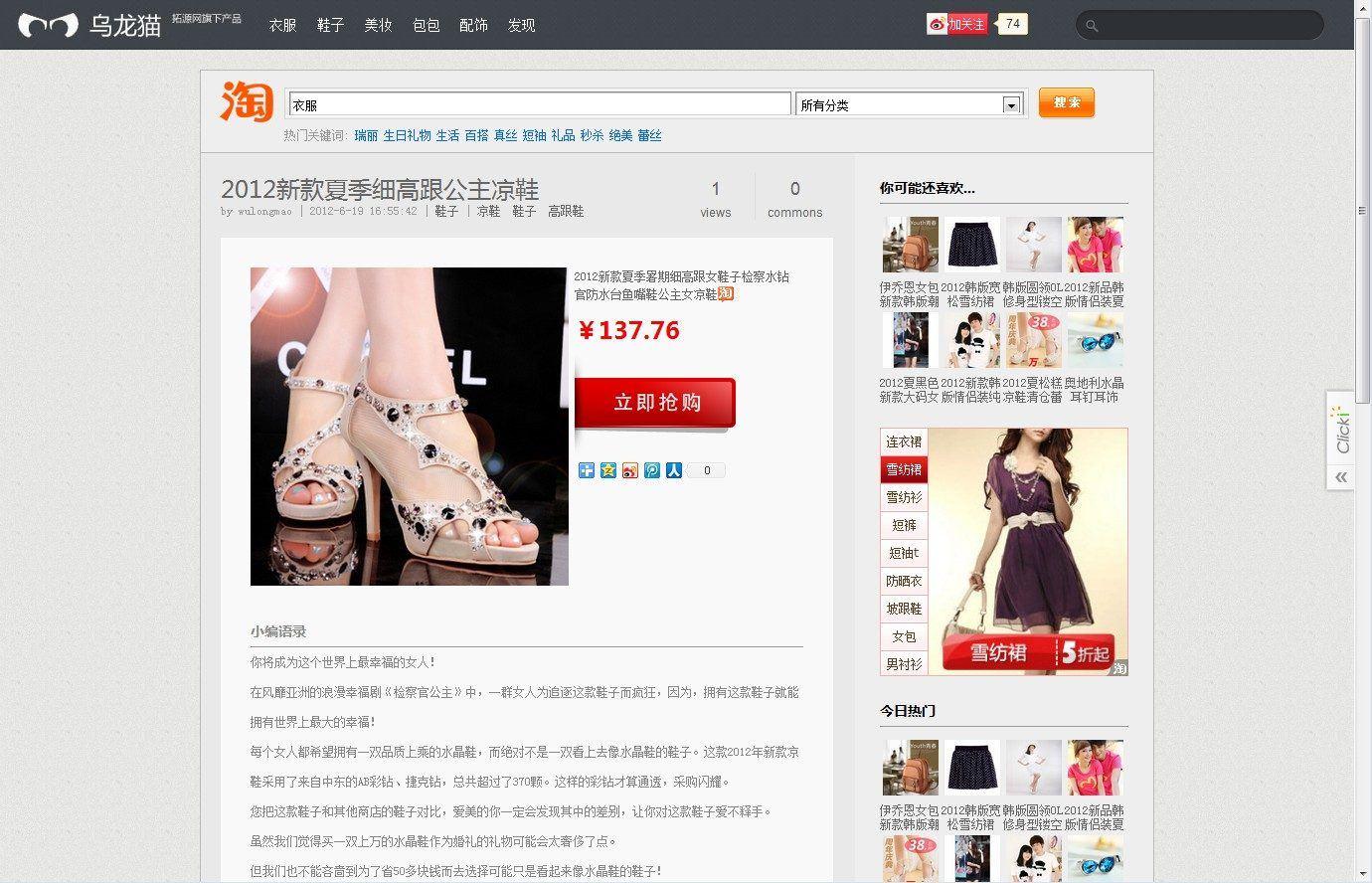 拓源网旗下网站乌龙猫-时尚女性的购物指南