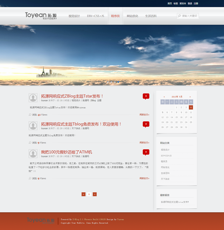拓源网响应式视觉主题TStar发布!