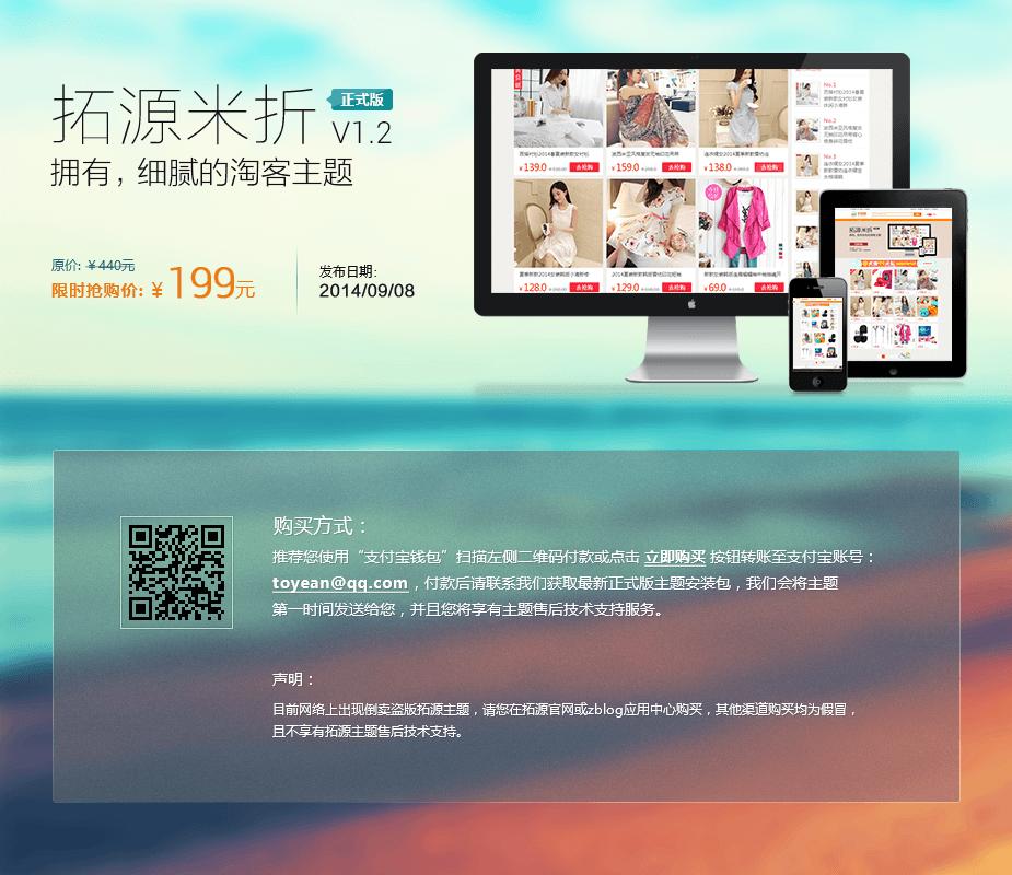 zblog主题《拓源米折·正式版》V1.2发布