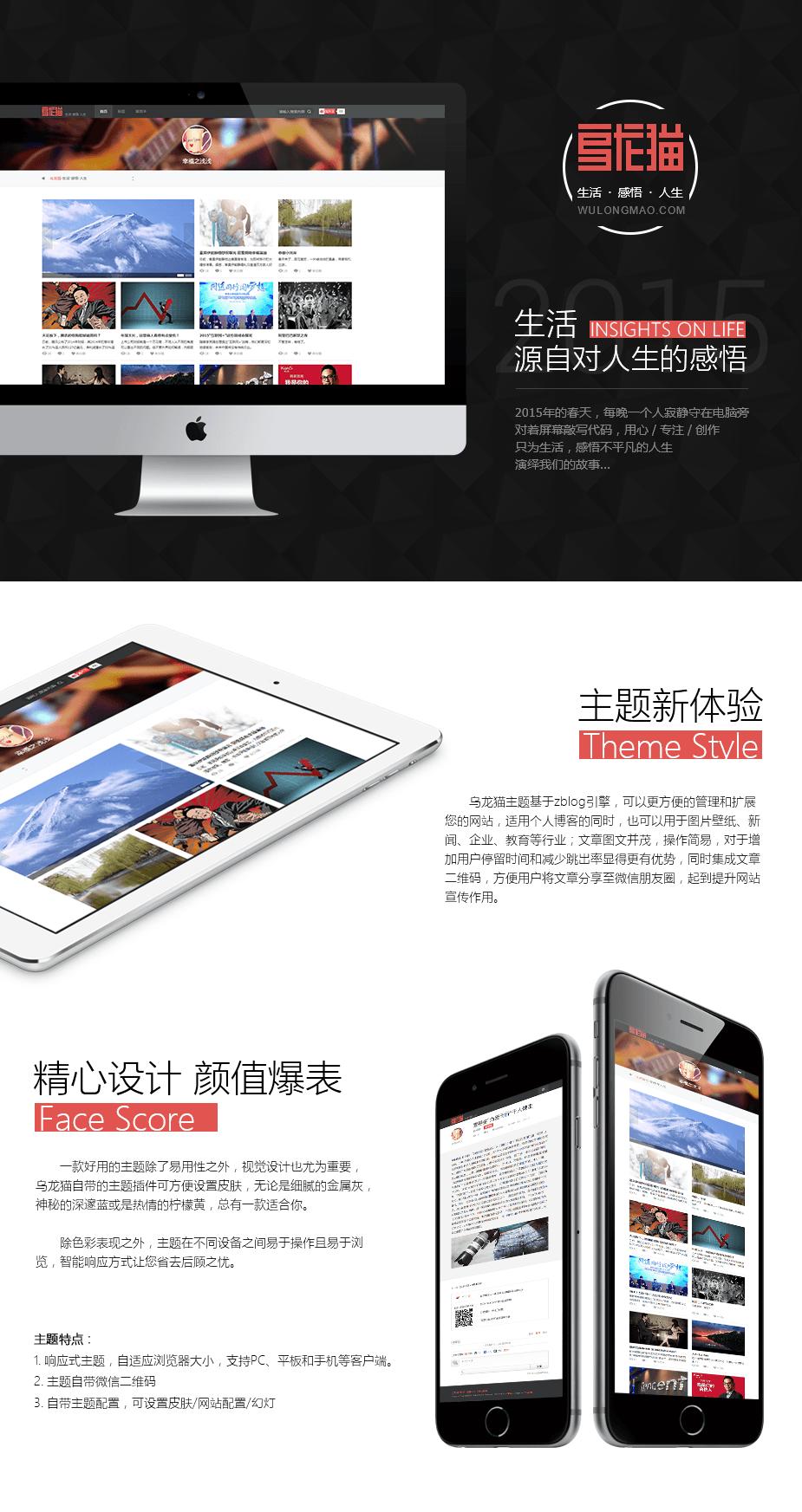 2015拓源网旗下乌龙猫新版网站改版上线