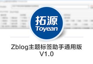 Zblog主题标签助手通用版发布!
