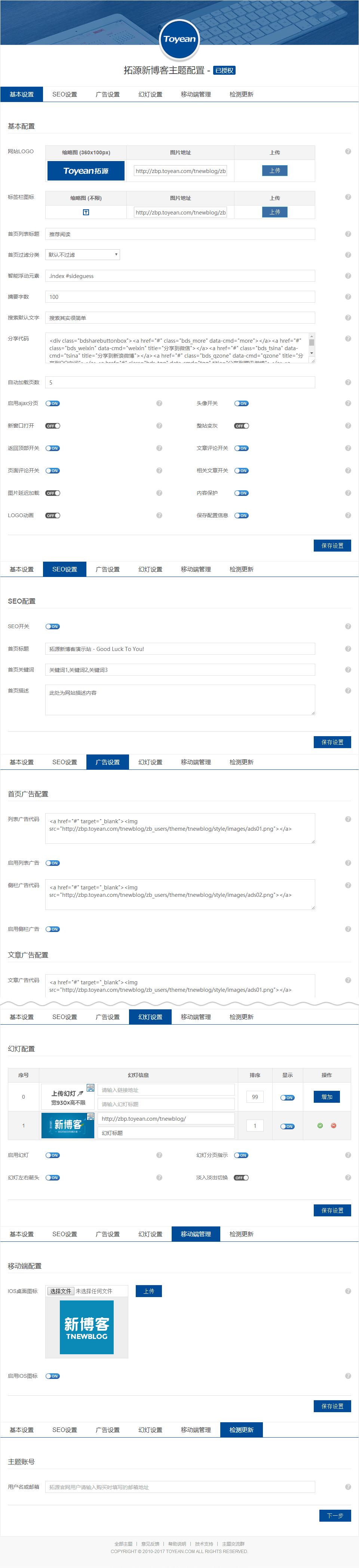 """拓源""""新博客""""主题发布"""