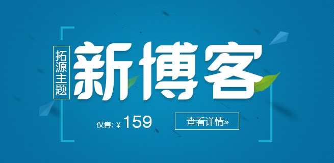 拓源响应式内置作者模板主题《新博客》发布!