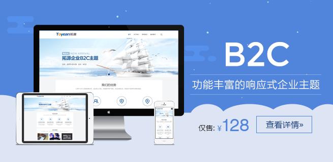 拓源响应式企业主题《B2C》发布!
