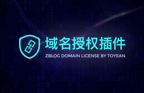 ZBlogPHP域名授权插件-AllowURL