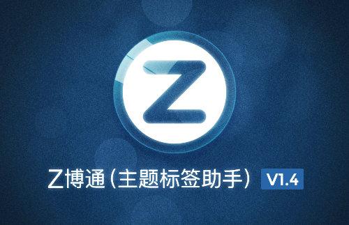 Z博通-Zblog应用开发者必备利器