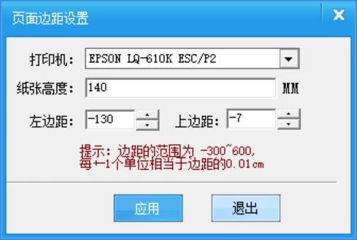 爱普生(EPSON)LQ-610K打印百旺税控盘版增值税票格式