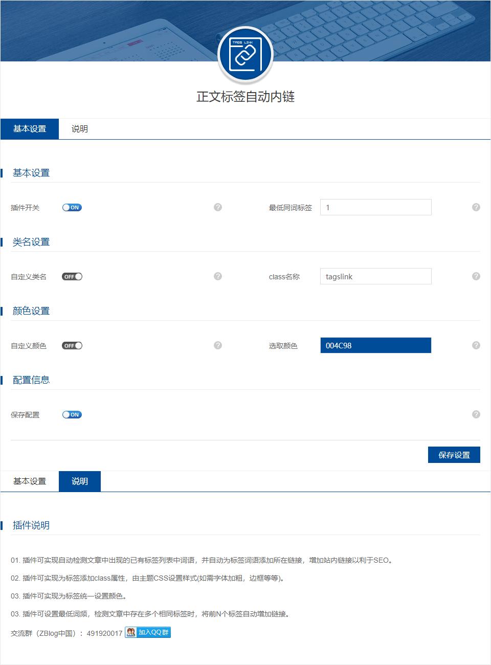 文章自动添加标签链接插件