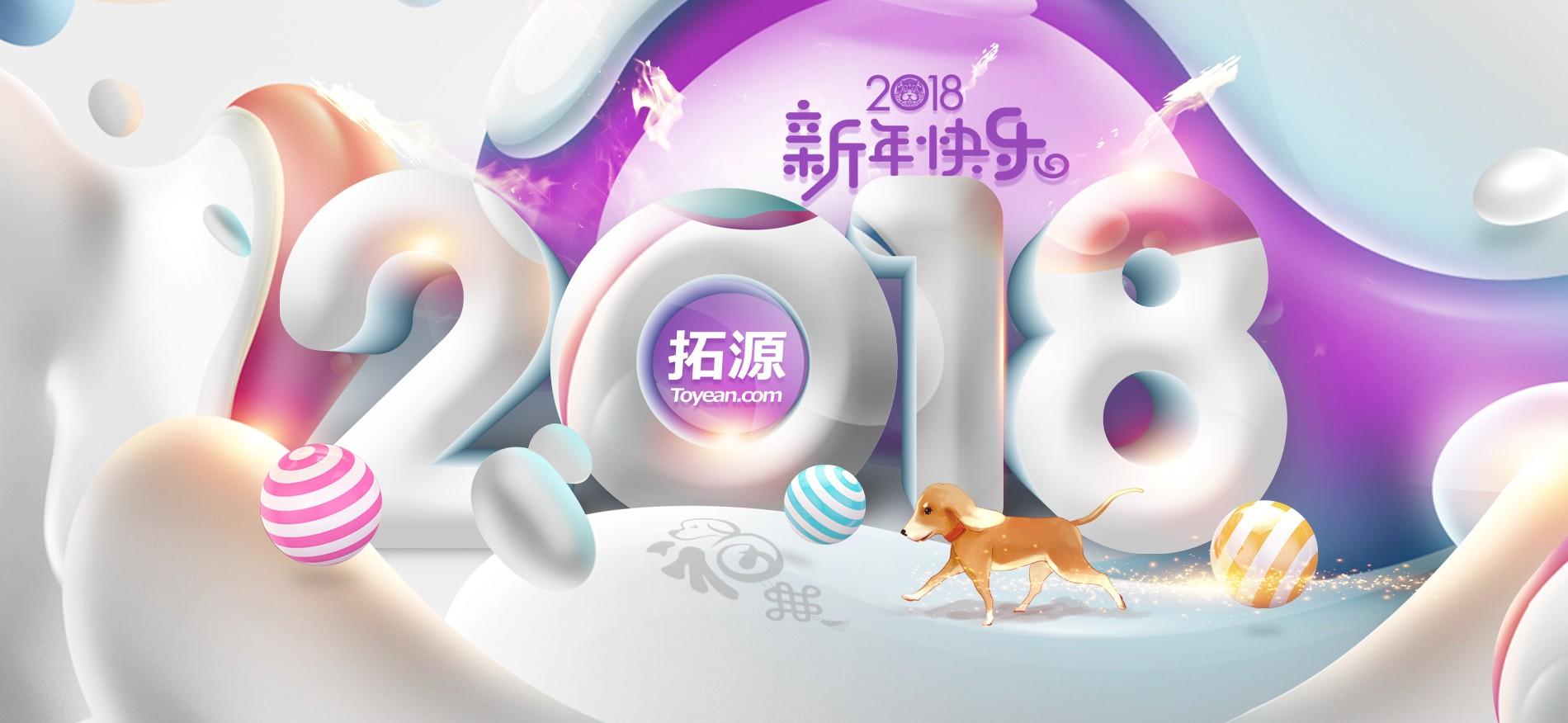 恭祝大家2018新年快乐!