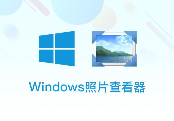 win10找回windows照片查看器与常见问题解决方案