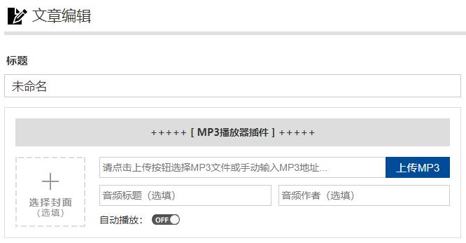 zblog音频MP3播放器插件-后端效果