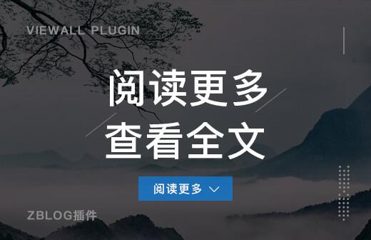 zblog阅读更多[查看全文]插件