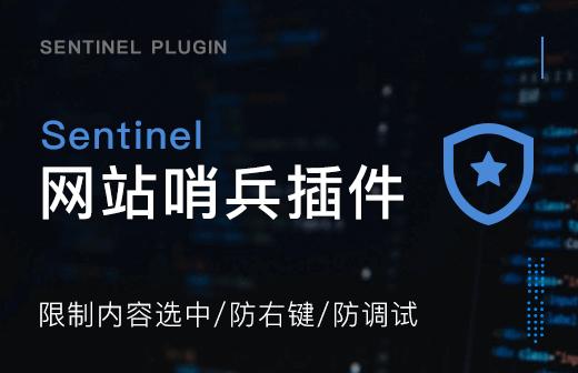 网站哨兵插件[内容保护]-sentinel