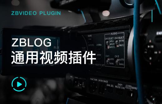 ZBlog通用视频插件