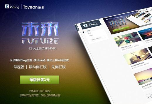 """拓源网zblog主题""""Future未来""""发布!"""