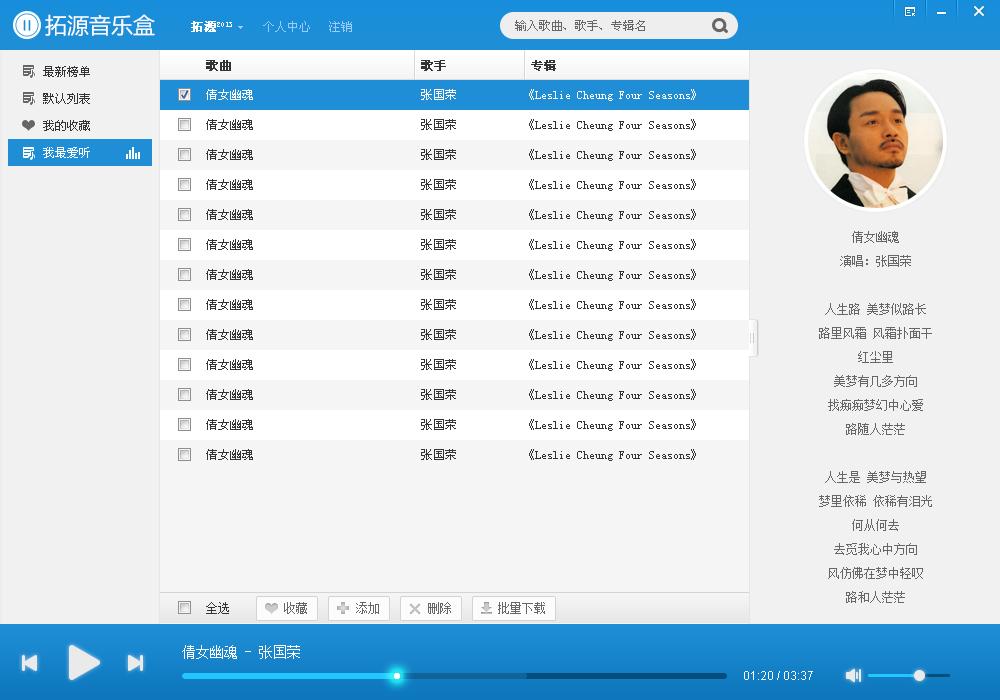 一款音乐播放器界面的UI设计