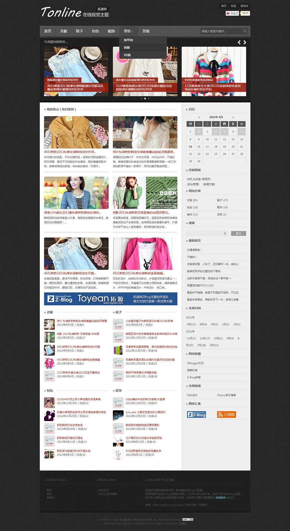 拓源网《在线视觉》主题免费发布,欢迎使用!